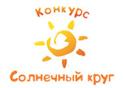 Солнечный круг конкурс бийск